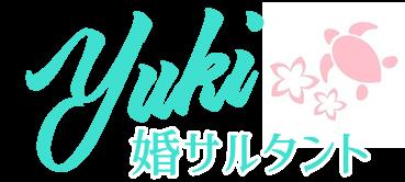 YUKI婚サルタント 結婚相談所 婚活・成婚の秘訣 東京・新宿